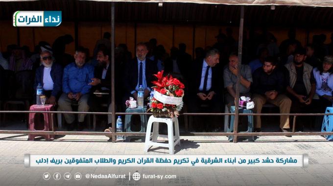 مجلس مهجري الشرقية في إدلب يساهم في تكريم الطلاب المتفوقين وحفظة القرآن.