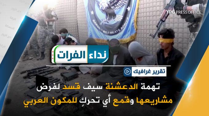 تهمة الدعشنة سيف قسد لفرض مشاريعها وقمع أي تحركٍ للمكون العربي