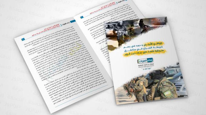 الواقع الأمني و دوره في رسم خريطة الصراع في مناطق   سيطرة قسد في ريف دير الزور