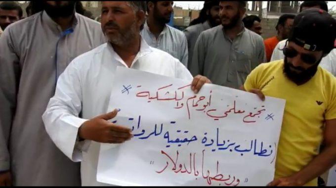"""تظاهرات صباحية للمعلمين في بلدتي """"الكشكية"""" و""""أبو حمام"""" ومطالبهم هي.."""