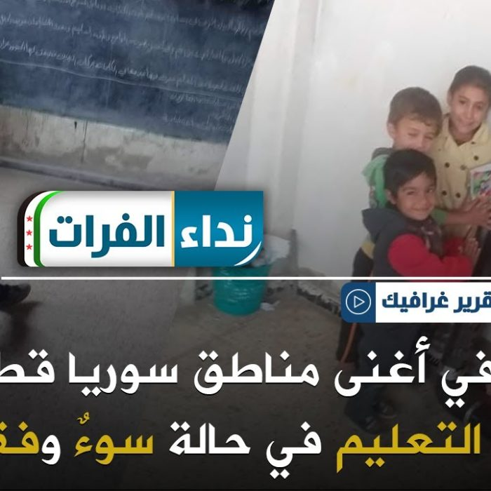 في أغنى مناطق سوريا قطاع التعليم سوءٌ وفقر