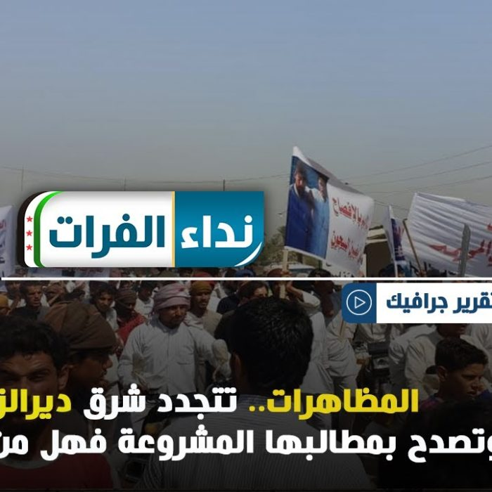 المظاهرات.. تتجدد شرق ديرالزور وتصدح بمطالبها المشروعة فهل من مجيب؟!