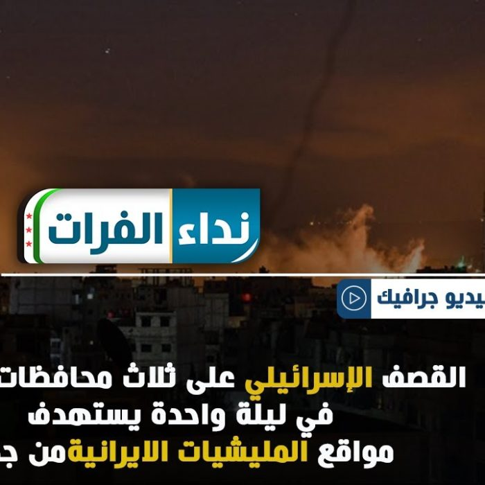 قصف هو الأعنف على مواقع ميليشيات إيران في سوريا