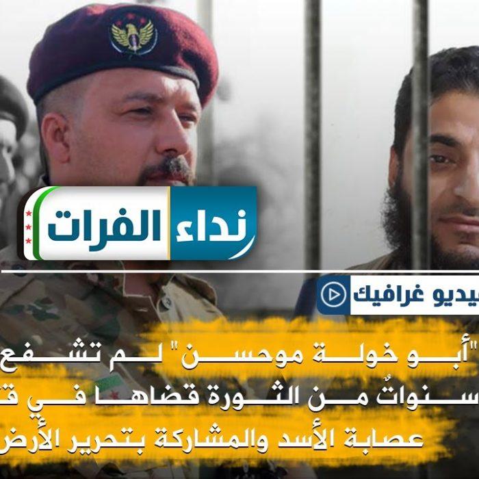 """""""أبو خولة موحسن"""" لم تشفع له سنواتٌ من الثورة قضاها في قتال عصابة الأسد والمشاركة بتحرير الأرض"""