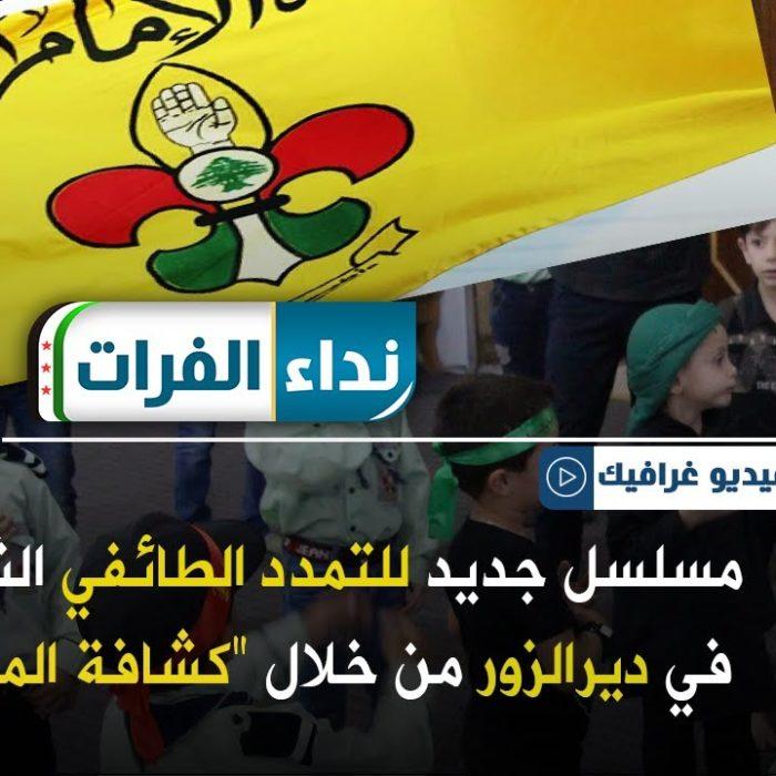 """مسلسل جديد للتمدد الطائفي الشيعي في ديرالزور من خلال """"كشافة المهدي """""""