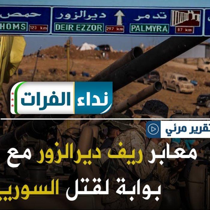 معابر ريف ديرالزور الحدودية مع العراق بوابة لقتل السوريين