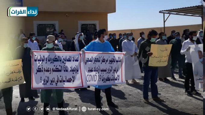 وقفة احتجاجية لموظفي قطاع الصحة بسبب الواقع المتردي للقطاع في محافظة ديرالزور.