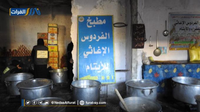"""مطبخ """"الفردوس"""" الخيري للأيتام خدمة تطوعية ووجبات مجانية بمدينة الرقة."""