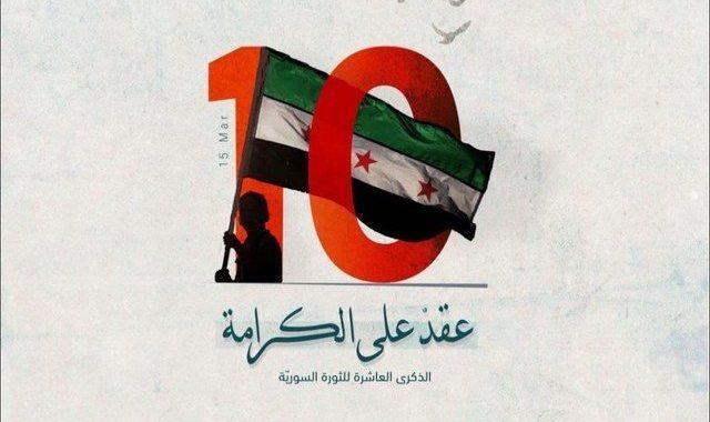 دعوات ثورية لإحياء الذكرى العاشرة لانطلاق الثورة السورية شرق سوريا.
