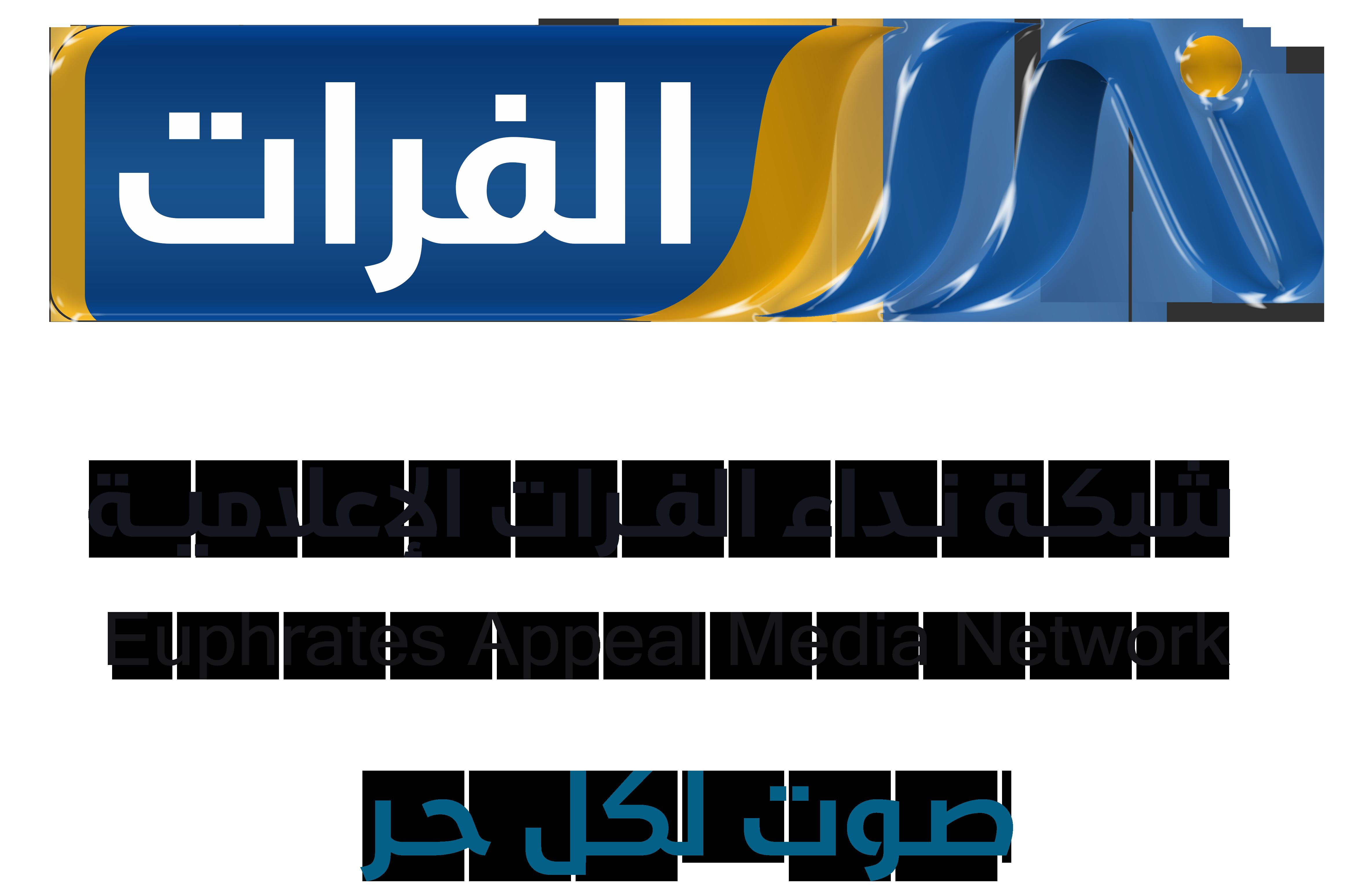 شبكة نداء الفرات الإعلامية
